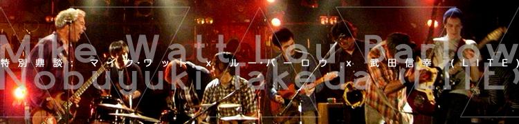 マイク・ワット×ルー・バーロウ×武田信幸(LITE)——DIYなロック・スピリットを持ち続ける三者の特別鼎談!