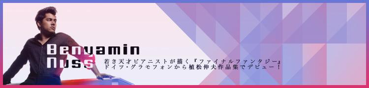 【ベンヤミン・ヌス】 若き天才ピアニストが描く『ファイナルファンタジー』、ドイツ・グラモフォンから植松伸夫作品集でデビュー!