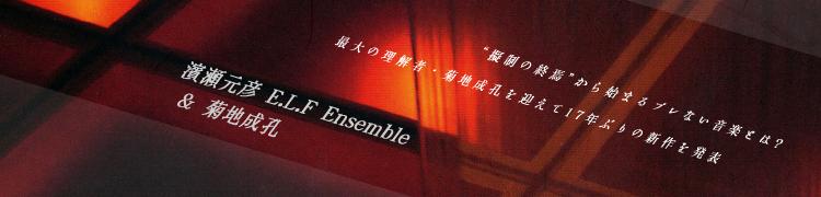 """濱瀬元彦E.L.F Ensemble&菊地成孔 """"擬制の終焉""""から始まるブレない音楽とは?—最大の理解者・菊地成孔を迎えて17年ぶりの新作を発表"""