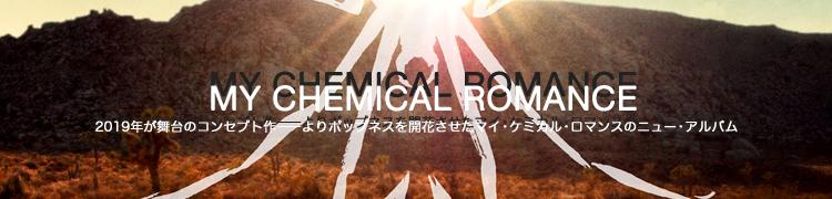 【マイ・ケミカル・ロマンス interview】2019年が舞台のコンセプト作——よりポップネスを開花させたマイ・ケミカル・ロマンスのニュー・アルバム