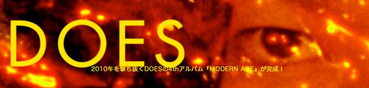 2010年を撃ち抜くDOESの4thアルバム『MODERN AGE』が完成!