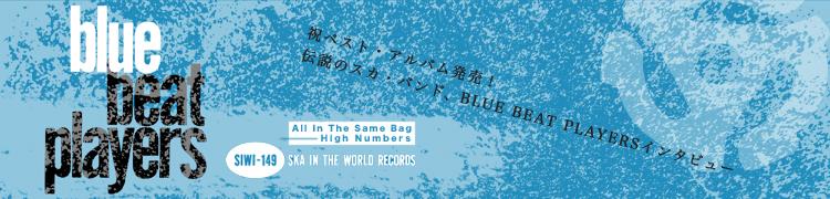 祝ベスト・アルバム発売! 伝説のスカ・バンド、BLUE BEAT PLAYERSインタビュー