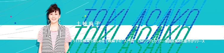 """ライトな感覚で楽しめる土岐麻子の""""入門篇""""CMソングとカヴァー楽曲を集めた新作がリリース"""