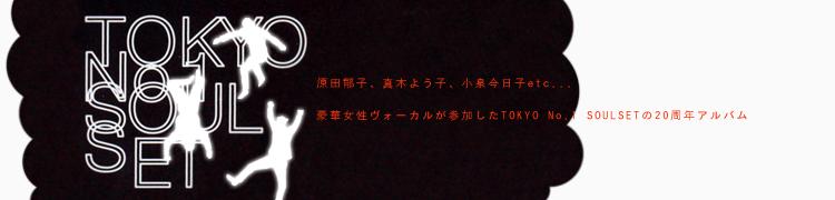 原田郁子、真木よう子、小泉今日子etc...豪華女性ヴォーカルが参加したTOKYO No.1 SOULSETの20周年アルバム