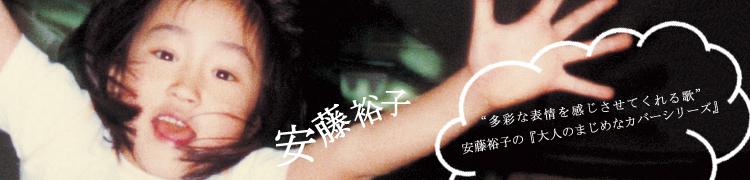"""""""多彩な表情を感じさせてくれる歌""""安藤裕子の『大人のまじめなカバーシリーズ』"""