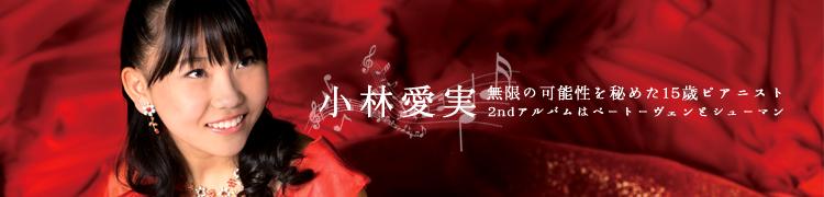 【小林愛実】 無限の可能性を秘めた15歳ピアニスト、2ndアルバムはベートーヴェンとシューマン