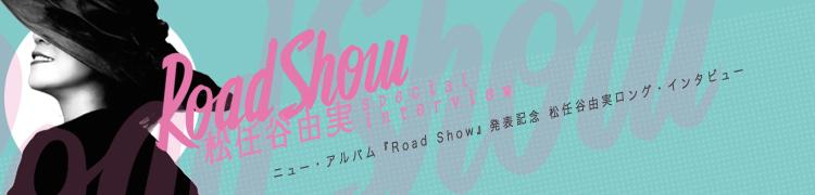 ニュー・アルバム『Road Show』発表記念 松任谷由実ロング・インタビュー