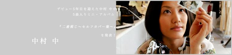 デビュー5年目を迎えた中村 中が5曲入りミニ・アルバム『二番煎じ〜セルフカバー集〜』を発表!