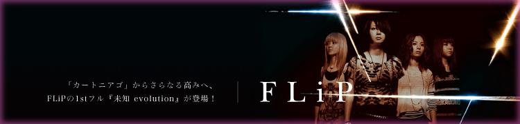 「カートニアゴ」からさらなる高みへ、FLiPの1stフル『未知evolution』が登場!