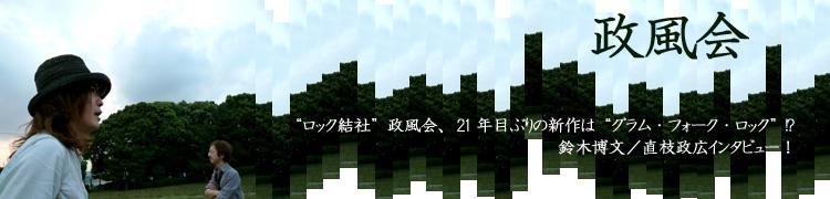 """""""ロック結社""""政風会、21年目の新作は""""グラム・フォーク・ロック""""!? 鈴木博文/直枝政広インタビュー!"""