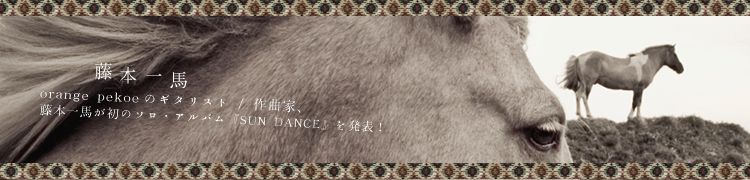 orange pekoeのギタリスト / 作曲家、藤本一馬が初のソロ・アルバム『SUN DANCE』を発表!