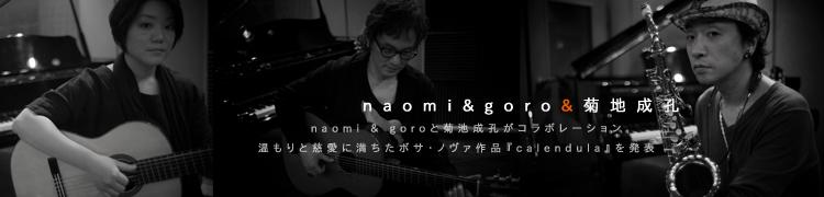 naomi & goroと菊池成孔がコラボレーション。温もりと慈愛に満ちたボサ・ノヴァ作品『calendula』を発表