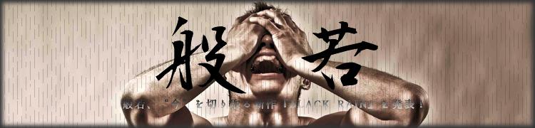 """般若、""""今""""を切り取る新作『BLACK RAIN』を発表!"""