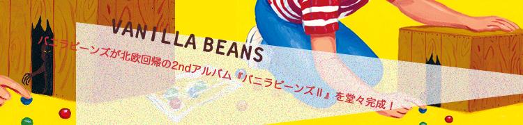 バニラビーンズが北欧回帰の2ndアルバム『バニラビーンズII』を堂々完成!