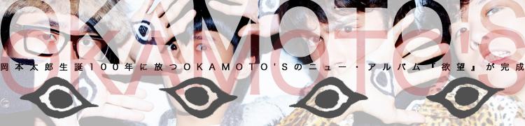 岡本太郎生誕100年に放つOKAMOTO