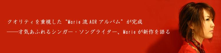 """クオリティを重視した""""Marie流AORアルバム""""が完成——才気あふれるシンガー・ソングライター、Marieが新作を語る"""