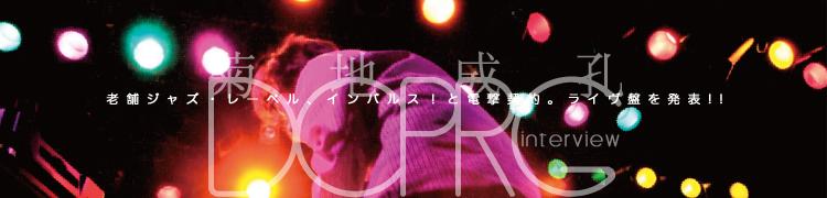 【菊地成孔インタビュー】 老舗ジャズ・レーベル、インパルス!と電撃契約。ライヴ盤を発表!!