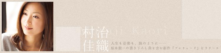 【村治佳織】 人生も音楽も、旅のように——坂本龍一の書き下ろし曲を含む新作『プレリュード』をリリース