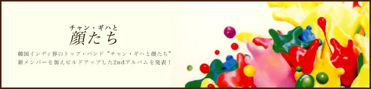 """韓国インディ界のトップ・バンド""""チャン・ギハと顔たち"""" —新メンバーを加えビルドアップした2ndアルバムを発表!"""