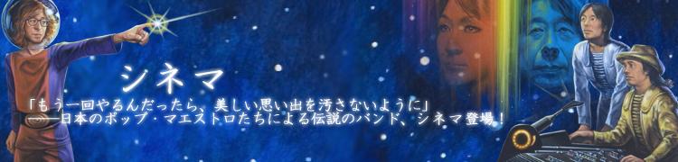 「もう一回やるんだったら、美しい思い出を汚さないように」——日本のポップ・マエストロたちによる伝説のバンド、シネマ登場!