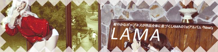 軽やかなポップネスが作品全体に息づくLAMAの1stアルバム『New!』