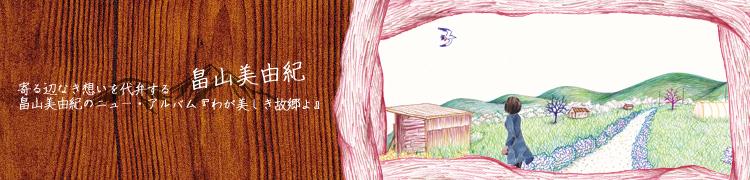 寄る辺なき想いを代弁する畠山美由紀のニュー・アルバム『わが美しき故郷よ』