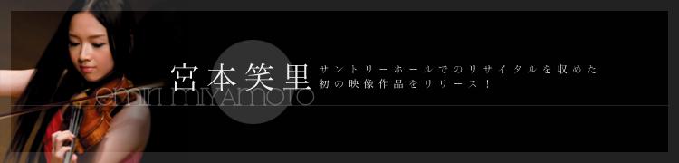 【宮本笑里】 サントリーホールでのリサイタルを収めた初の映像作品をリリース!