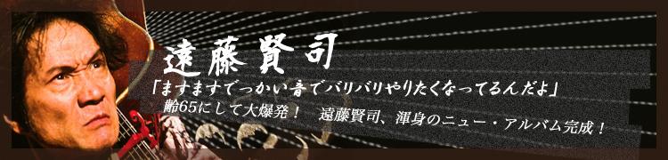 「ますますでっかい音でバリバリやりたくなってるんだよ」──齢65にして大爆発! 遠藤賢司、渾身のニュー・アルバム完成!