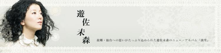 故郷・仙台への思いがたっぷり込められた遊佐未森のニュー・アルバム『淡雪』