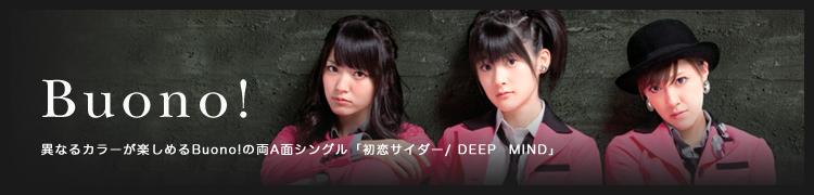 異なるカラーが楽しめるBuono!の両A面シングル「初恋サイダー/ DEEP  MIND」