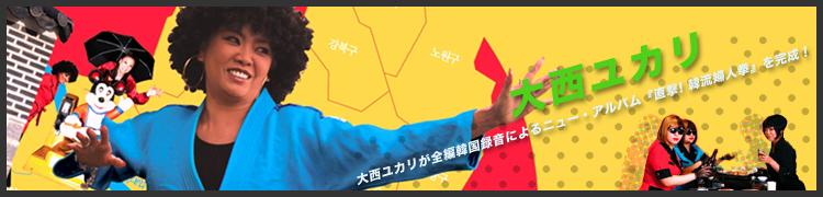 大西ユカリが全編韓国録音によるニュー・アルバム『直撃! 韓流婦人拳』を完成!