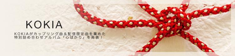 KOKIAがカップリング曲&配信限定曲を集めた特別詰め合わせアルバム『心ばかり』を発表!