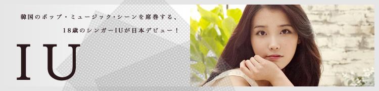 韓国のポップ・ミュージック・シーンを席巻する、18歳のシンガーIUが日本デビュー!