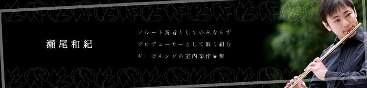 【瀬尾和紀】 フルート奏者としてのみならず、プロデューサーとして取り組むギーゼキングの室内楽作品集