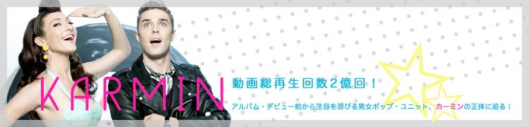 動画総再生回数2億回! アルバム・デビュー前から注目を浴びる男女ポップ・ユニット、カーミンの正体に迫る!