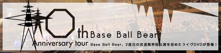 Base Ball Bear、2度目の武道館単独公演を収めたライヴDVDが登場!