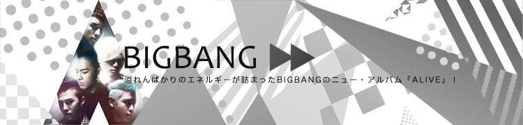 溢れんばかりのエネルギーが詰まったBIGBANGのニュー・アルバム『ALIVE』!