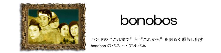 """バンドの""""これまで""""と""""これから""""を明るく照らし出すbonobosのベスト・アルバム"""