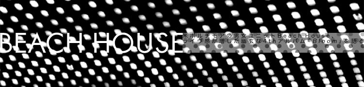 米ボルチモアの男女ユニットBeach House、ライヴ感が増した幽玄な4thアルバム『Bloom』を語る