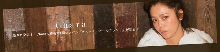 新章に突入! CHARAの移籍第1弾シングル「オルタナ・ガールフレンド」が到着!