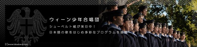 【ウィーン少年合唱団】 シューベルト組が来日中! 日本語の歌をはじめ多彩なプログラムを披露