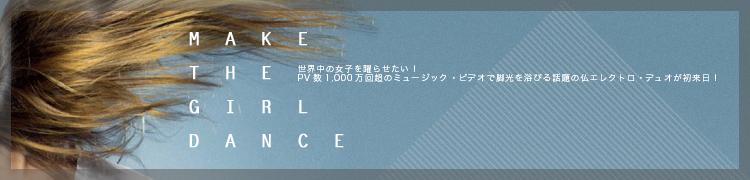 【メイク・ザ・ガール・ダンス】世界中の女子を躍らせたい! —PV数1,000万回超のミュージック・ビデオで脚光を浴びる話題の仏エレクトロ・デュオが初来日!