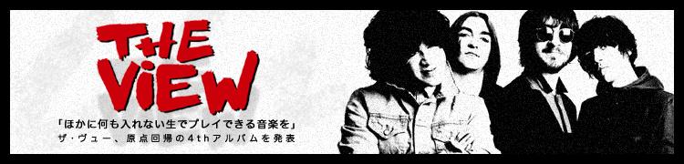 「ほかに何も入れない生でプレイできる音楽を」—— ザ・ヴュー、原点回帰の4thアルバムを発表