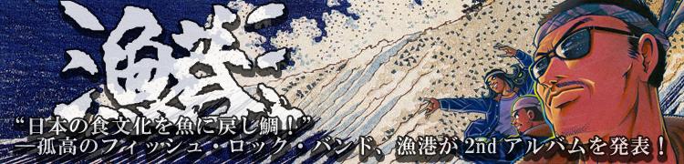 """""""日本の食文化を魚に戻し鯛!""""——孤高のフィッシュ・ロック・バンド、漁港が2ndアルバムを発表!"""
