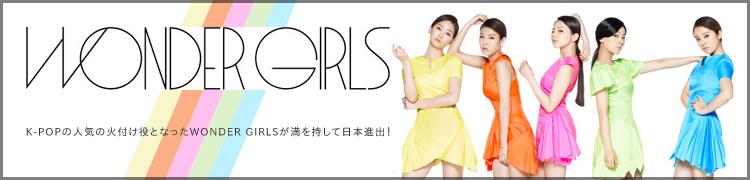 K-POPの人気の火付け役となったWONDER GIRLSが満を持して日本進出!