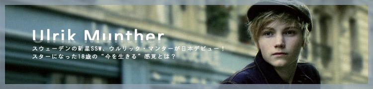 """スウェーデンの新星SSW、ウルリック・マンターが日本デビュー!—スターになった18歳の""""今を生きる""""感覚とは?"""