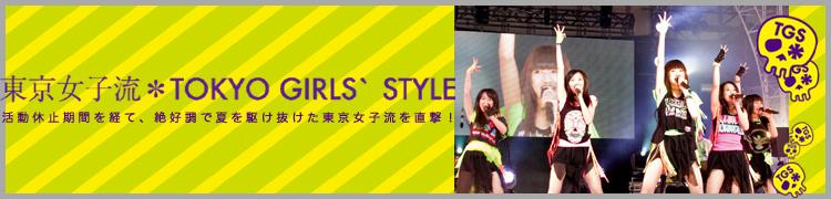 活動休止期間を経て、絶好調で夏を駆け抜けた東京女子流を直撃!