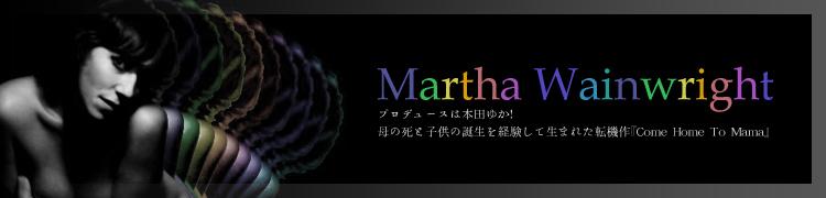 【マーサ・ウェインライト】プロデュースは本田ゆか!母の死と子供の誕生を経験して生まれた転機作『Come Home To Mama』