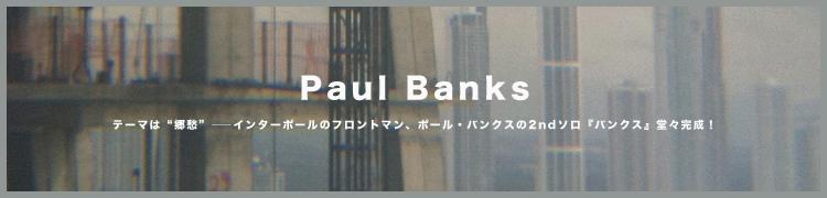 """テーマは""""郷愁""""——インターポールのフロントマン、ポール・バンクスの2ndソロ『バンクス』堂々完成!"""
