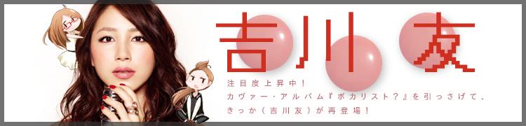 注目度上昇中! カヴァー・アルバム『ボカリスト?』を引っさげて、きっか(吉川友)が再登場!